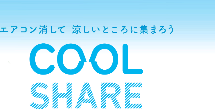 cool share クールシェア
