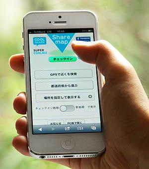 モバイル画面 20130607 チェックイン_s