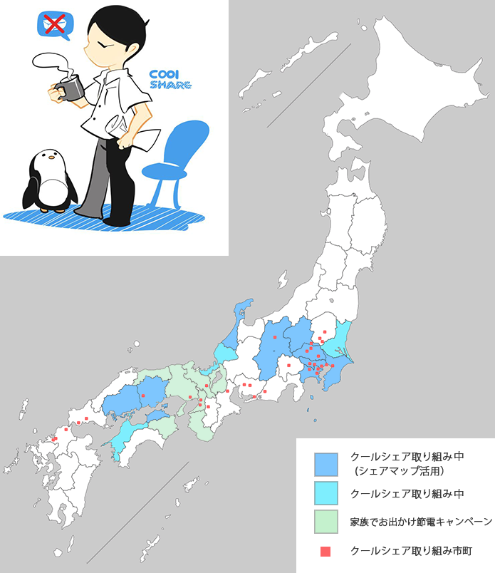 CoolShare_Japan_map_s